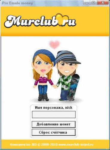 3.7/3. новая программа для взлома Мур-клуба. программа для взлома мур